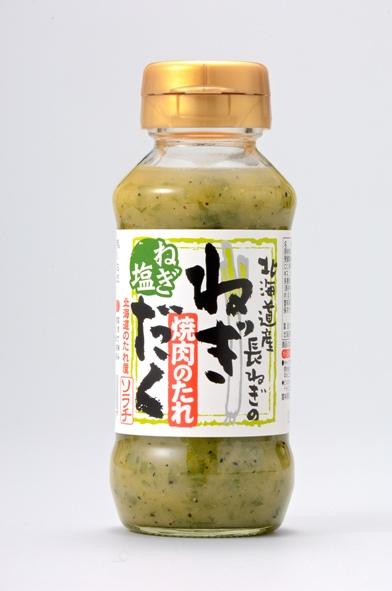 ■北海道産長ねぎのねぎだく塩だれ 150g