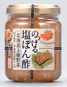 新商品情報(2012春夏) のっける塩ぽん酢 北海道3種野菜