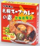 <北海道限定> お土産用 札幌スープカレーの素発売!