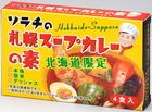 お土産用 札幌スープカレーの素 リニューアルのお知らせ!