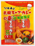 2食入 袋タイプ(お土産用)