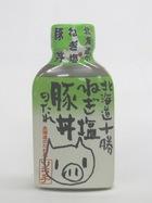 新商品情報(2013春夏) 北海道十勝ねぎ塩豚丼のたれ