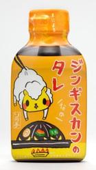 ♪ジンギスカンのジンくん♪ オリジナルジンギスカンのたれ 北海道限定販売!