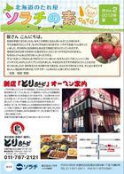 ソラチの素 2012年夏号 改Vol.2