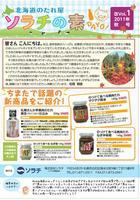 ソラチの素 2011年秋号 改Vol.1